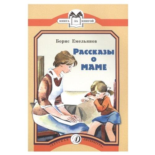 Емельянов Б. Книга за книгой. юрий емельянов призыв отцов