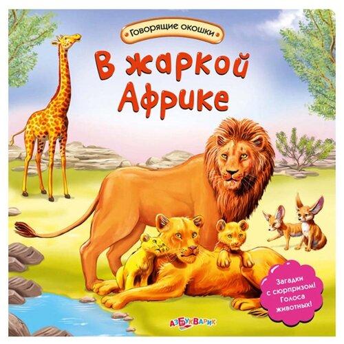 Зубкова В. Говорящие окошки. В азбукварик книга в жаркой африке говорящие окошки
