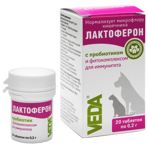 Лактоферон таблетки уп. 20 шт