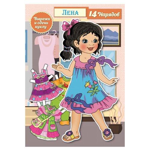 Бумажная кукла Лена