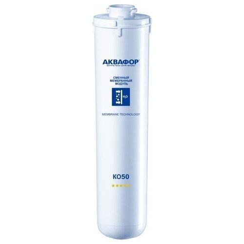 Аквафор КО-50 Модуль сменный модуль сменный мембранный аквафор к 100 s ко 100 s 100 s k