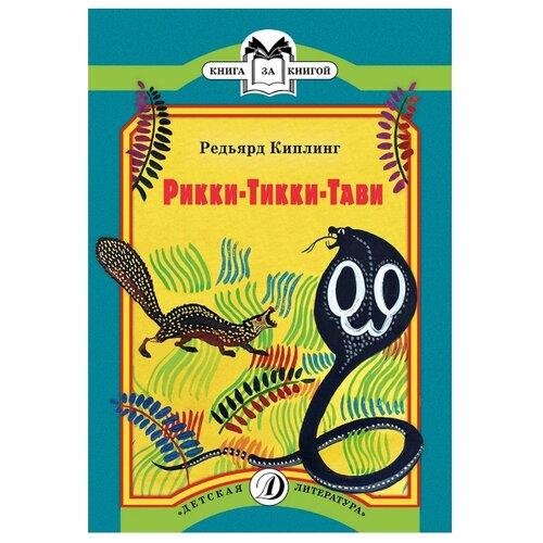 Киплинг Р. Д. Рикки-Тикки-Тави редьярд киплинг рикки тикки тави и другие истории из книги джунглей