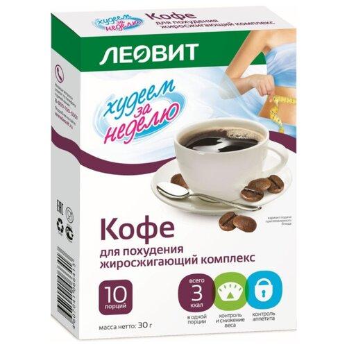 Худеем за неделю Кофе для худеем за неделю программа питания снижение веса и холестерина
