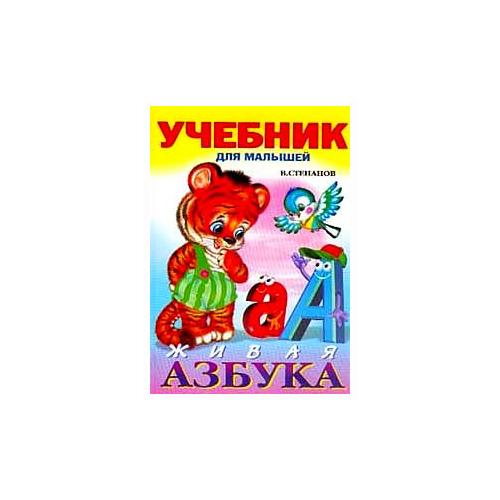 Степанов В.А. Живая азбука