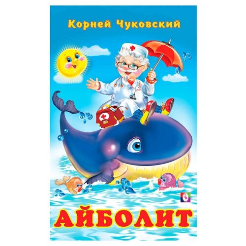 Чуковский Корней Иванович Айболит чуковский корней иванович телефон dvd