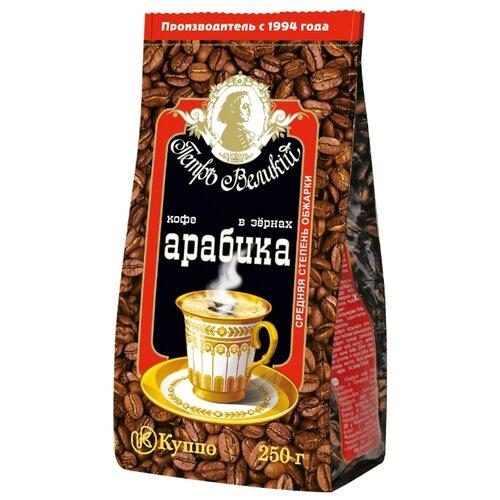 Кофе арабика купить цена отзывы
