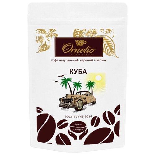 Кофе в зернах Ornelio Куба