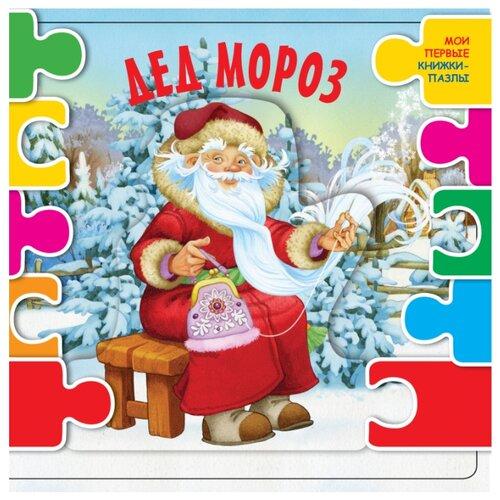 АСТ Книга-пазл Дед Мороз fenix дед мороз водораскраска пазл