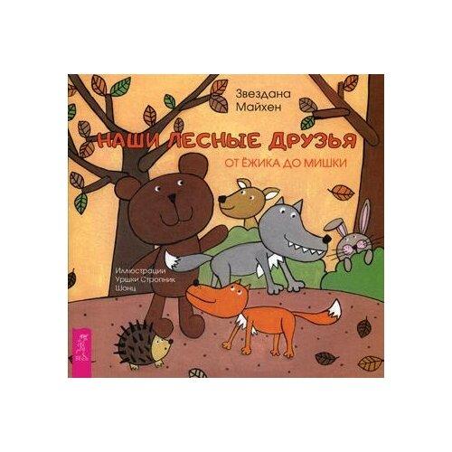 Майхен Звездана Наши лесные звездана майхен животные кукараки комплект из 2 книг
