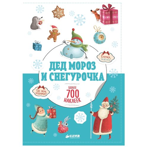 Фото - CLEVER Альбом наклеек Дед Мороз альбом санктъ петербургъ прошлое и настоящее