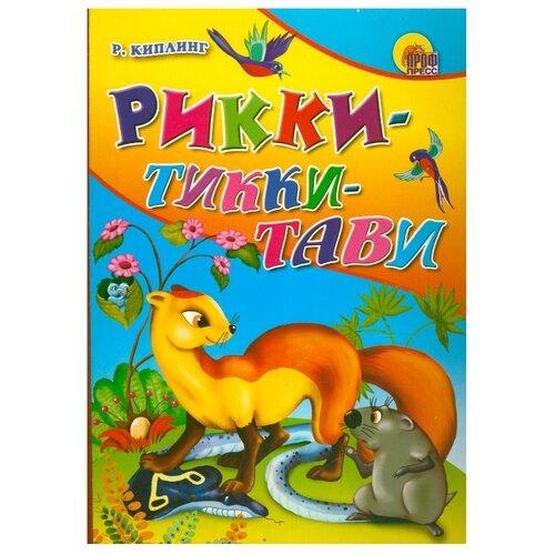 Киплинг Р. Рикки-Тикки-Тави редьярд киплинг рикки тикки тави и другие истории из книги джунглей