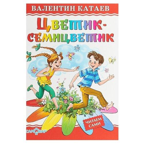 Катаев В.П. Цветик-семицветик катаев в п цветик семицветик