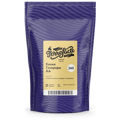 Кофе в зернах Torrefacto Кения