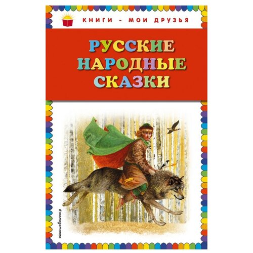 Книги - мои друзья. Русские