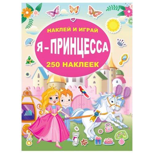 Книжка с наклейками Я - принцесса вместе навсегда принцесса музыкальная книжка с микрофоном