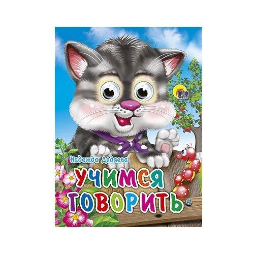 Фото - Дедяева Н.Г. Учимся говорить куликовская т а учимся правильно говорить учимся говорить кот