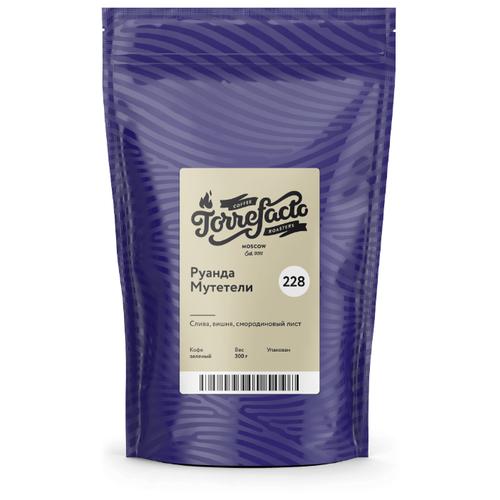 Кофе в зернах Torrefacto Руанда