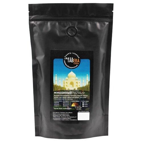 Кофе в зернах Tabera Муссонный