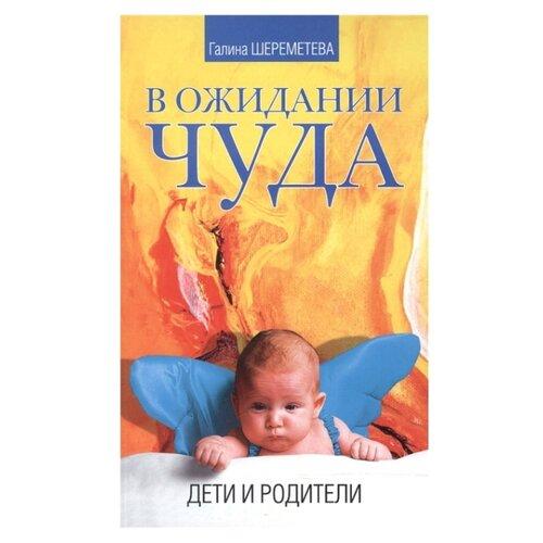 шереметева г брокман г практическое целительство комплект из 5 книг Шереметева Г. В ожидании чуда.