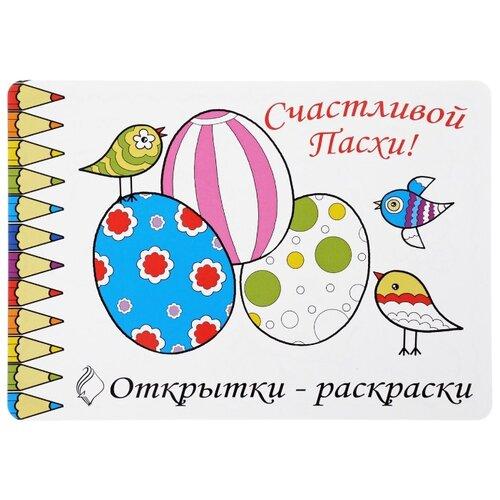 Фото - ТОНЧУ Открытки-раскраски. открытки