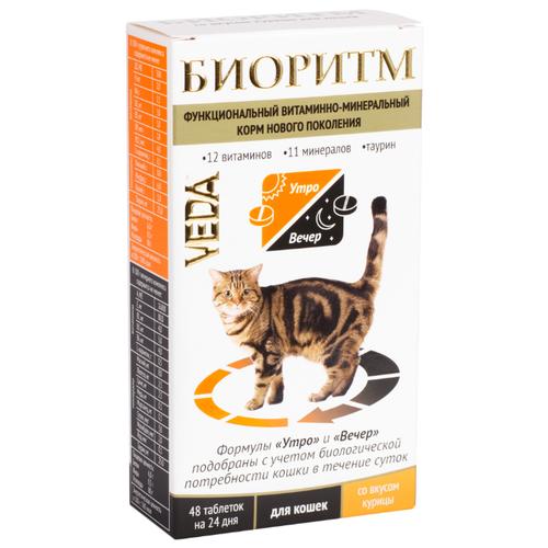 Витамины VEDA Биоритм для кошек витамины veda биоритм для котят