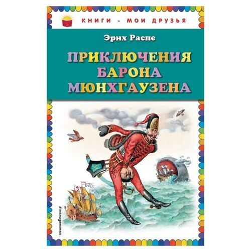 Распе Р.Э. Книги - мои друзья.