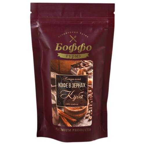 Кофе в зернах Боффо Гурмэ Куба