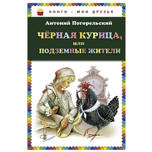 Погорельский А. Книги - мои погорельский а библиотечка