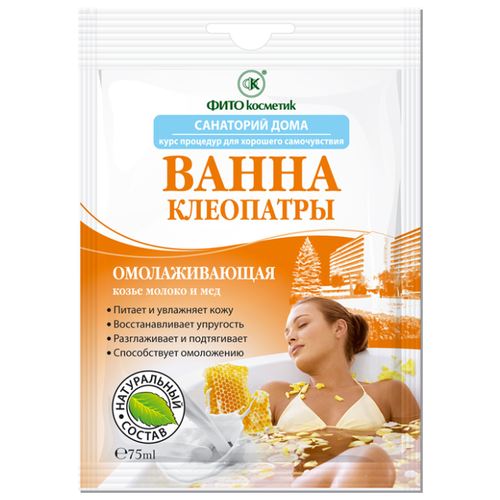 Fito косметик Санаторий дома санаторий дома ванна шоколадная 75 мл