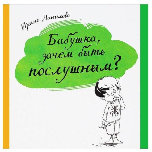 Данилова И.С. Бабушка зачем данилова и бабушка что такое зависть