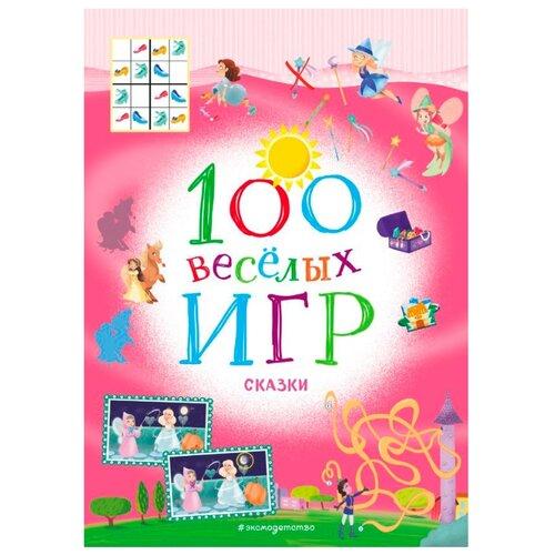 Фото - 100 весёлых игр. Сказки 100 весёлых игр динозавры