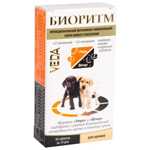 Витамины VEDA Биоритм для щенков витамины veda биоритм для котят