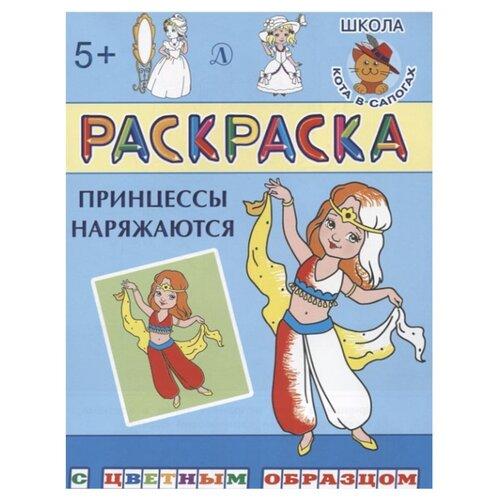 Фото - Детская литература Раскраска. техническая литература