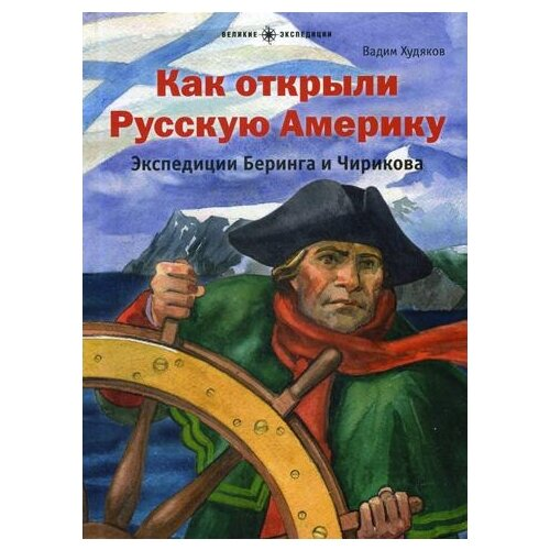 Худяков В. Как открыли Русскую jan paulsen pубашка