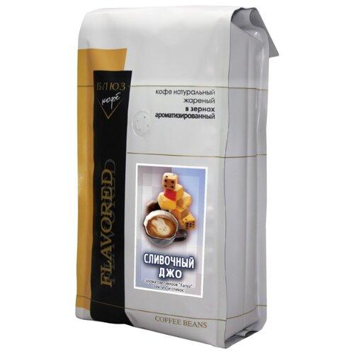Кофе в зернах Блюз Сливочный