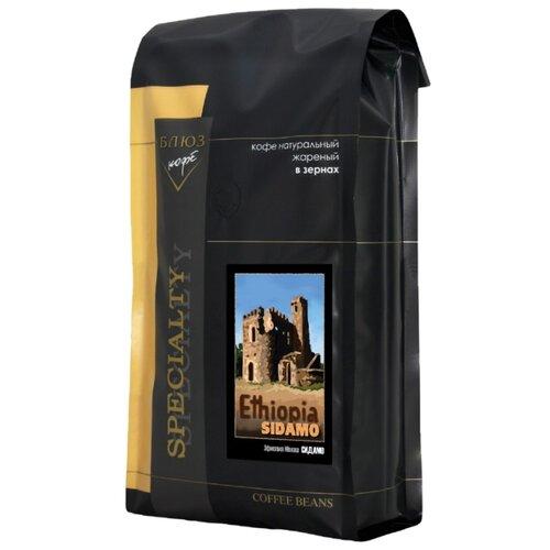Кофе в зернах Блюз Эфиопия Сидамо фото