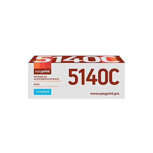 Фото - Картридж EasyPrint LK-5140C картридж easyprint lk 895k черный для лазерного принтера