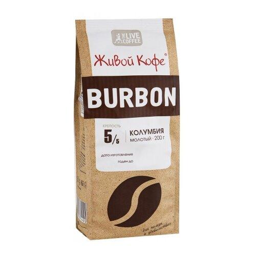 Кофе молотый Живой Кофе Burbon кофе молотый бон кафе 250г