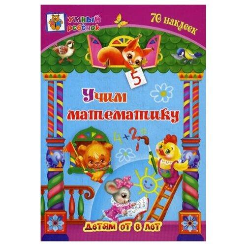 Харченко Т. Учим математику: северина р харченко т алфавит математика детям от 3 лет