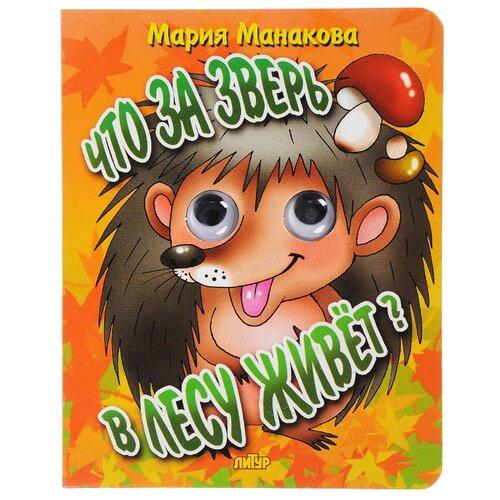 Манакова М. Что за зверь в лесу