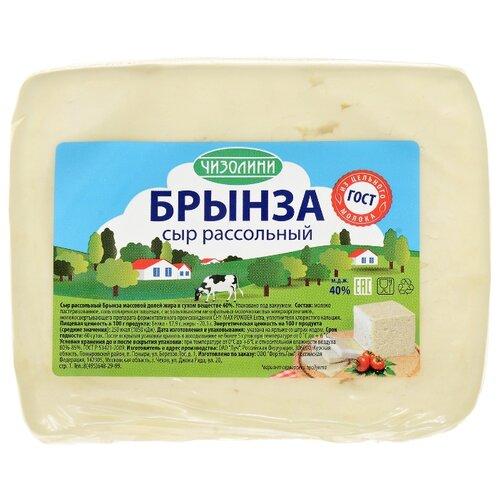 Сыр Чизолини Брынза 40% дар гор сыр брынза с чёрными и зелёными плодами оливы в масле 40% 250 г