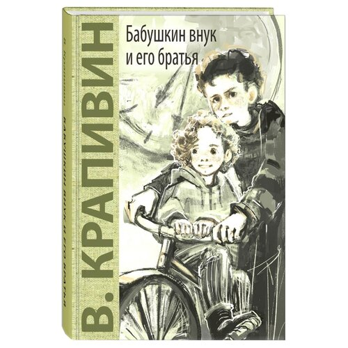 Фото - Крапивин В. Бабушкин внук и его виктор евгеньевич бабушкин тайны мироздания