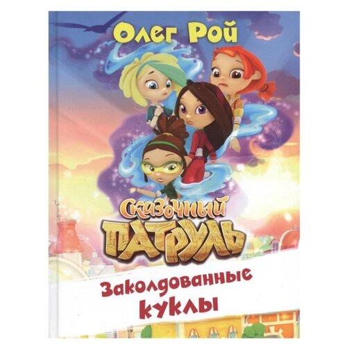 Рой О. Заколдованные куклы рой о шаль isbn 9785699606818