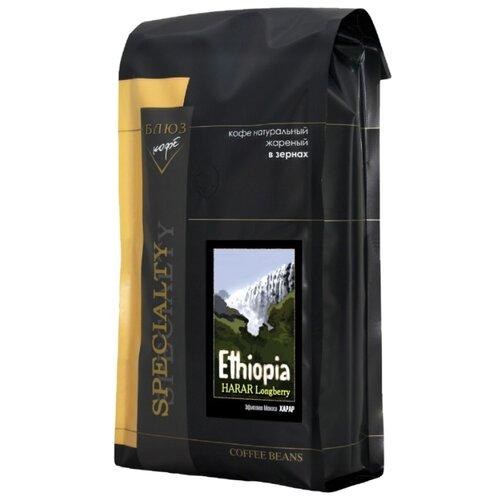Кофе в зернах Блюз Эфиопия Харрар