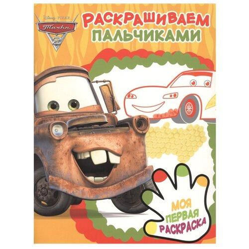 ЛЕВ Пальчиковая раскраска Тачки волшебная раскраска 0944 тачки