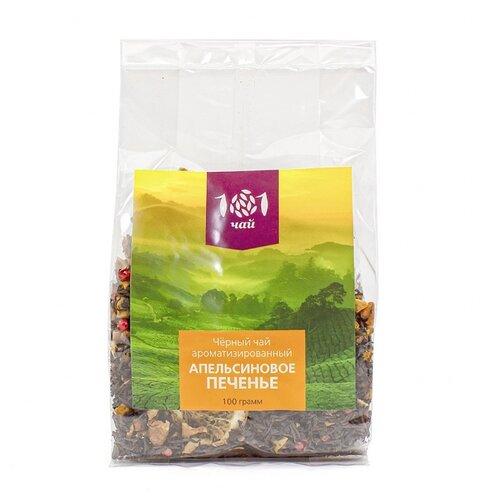 Чай черный 101 чай Апельсиновое 150г фуцзянь lapsang souchong чай черный чай здоровье для похудения чай китайский черный чай