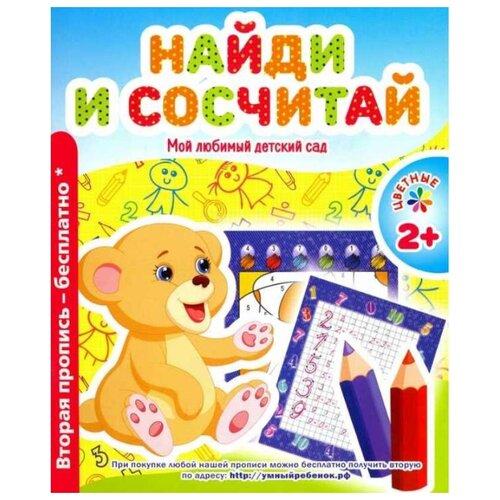 Мой любимый детский сад. Найди календарь мой сад 2009
