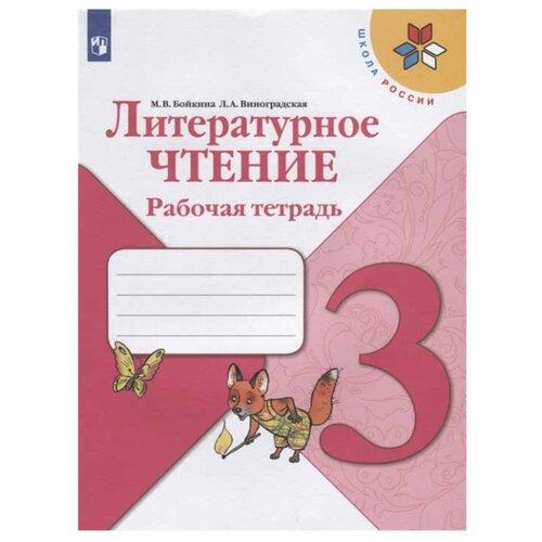Школа России. Литературное