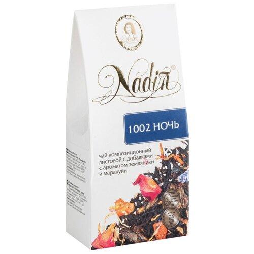 Чай травяной Nadin 1002 ночь чай композиционный листовой nadin рождественский день 75 г