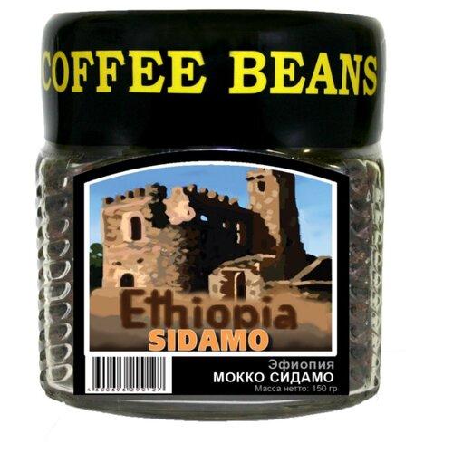 Кофе в зернах Блюз Эфиопия